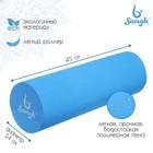Роллер для йоги 45х15 см, цвет синий