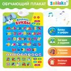 Электронный обучающий плакат «Весёлые буквы»