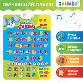 Обучающий плакат «Весёлые буквы», работает от батареек