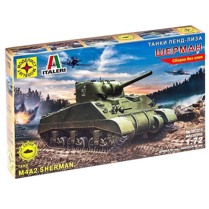 Сборная модель «Танк Шерман», серия: танки ленд лиза (1:72) - фото 105501901