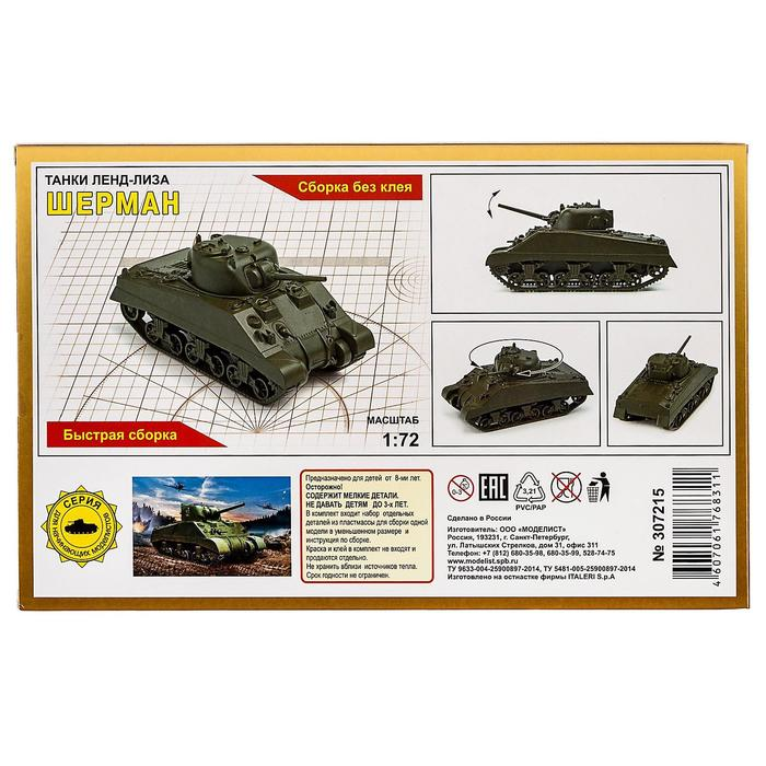 "Сборная модель ""Танк Шерман"" серия: танки ленд лиза (1:72) 307215"