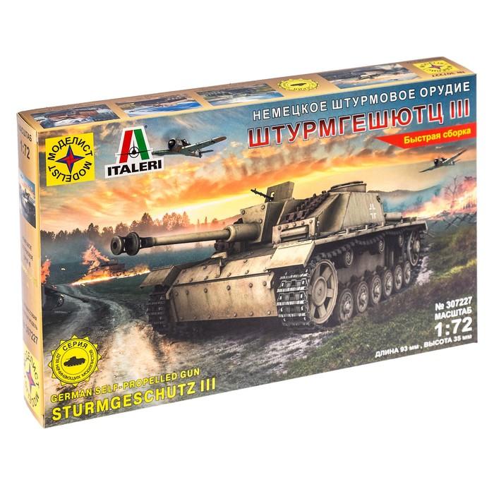 """Сборная модель """"Немецкое штурмовое орудие САУ Штурмгешюц III"""" (1:72) 307227"""
