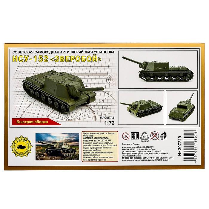 """Сборная модель """"Советская самоходная артиллерийская установка САУ ИСУ-152""""  (1:72) 307219"""
