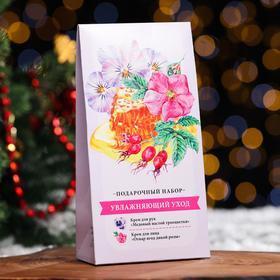 Подарочный набор «Бабушкина аптека»: крем для лица №10, 75 мл + крем для рук № 67, 75 мл