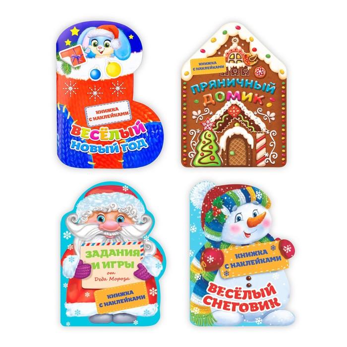 Набор формовых книг с наклейками «Новогодние занималки», 4 шт по 12 страниц