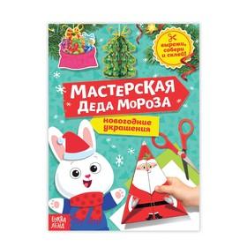 Книга-вырезалка «Мастерская Деда Мороза. Зайчонок», 20 стр.