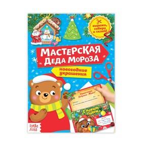 Книга-вырезалка «Мастерская Деда Мороза. Медвежонок», 20 стр.