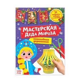 Книга-вырезалка «Мастерская Деда Мороза. Снегурочка», 20 стр.