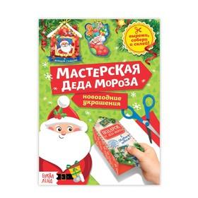 Книга-вырезалка «Мастерская Деда Мороза», 20 стр.