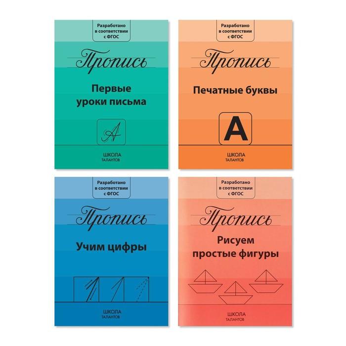 Прописи набор «Подготовка к школе», 4 шт, по 20 стр.