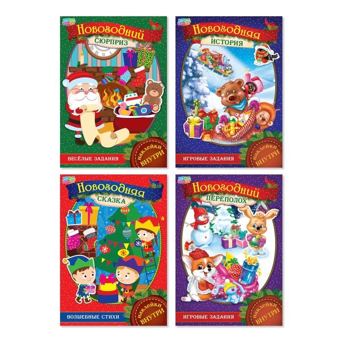 Набор альбомов с новогодними наклейками «Подарок Дедушки Мороза», 16 страниц