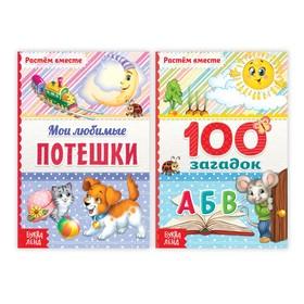 Книги в твёрдом переплёте набор «Для малышей», 2 шт. по 48 стр.