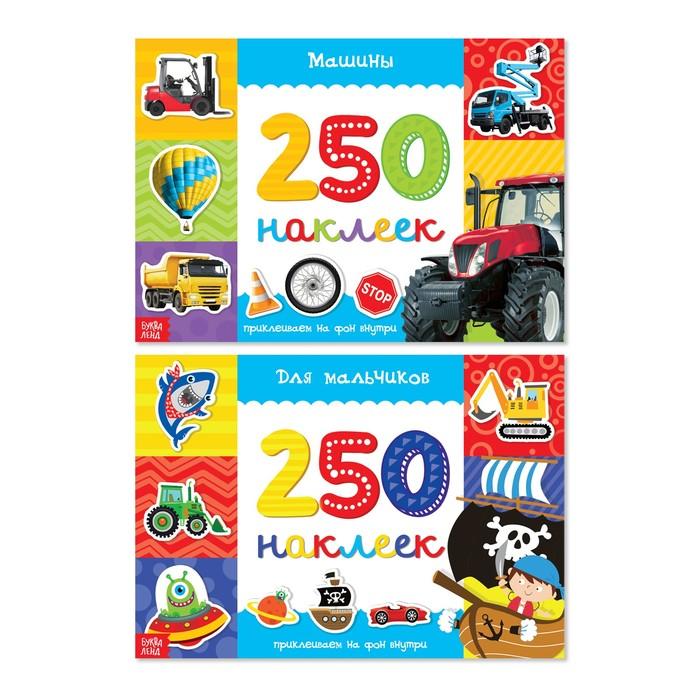 250 наклеек набор «Для мальчиков», 2 шт. по 8 стр.