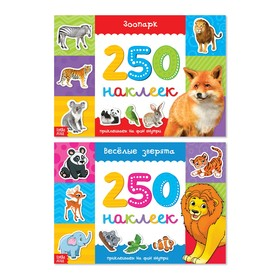 A set of 250 stickers albums Johnsons baby 2 PCs 8 page