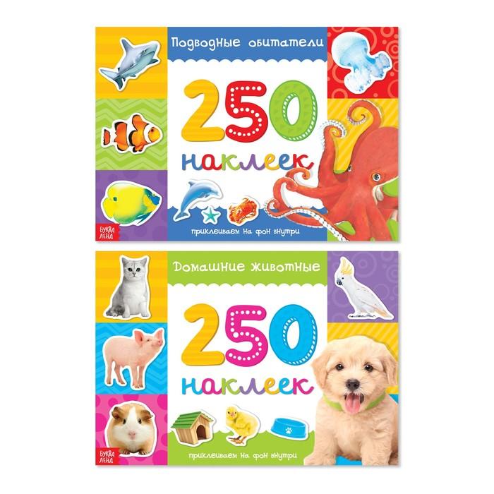250 наклеек набор «Животные», 2 шт. по 8 стр.