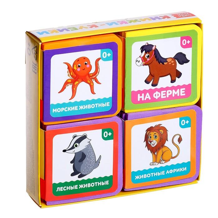 Книги-кубики EVA набор «Животные», 4 шт.