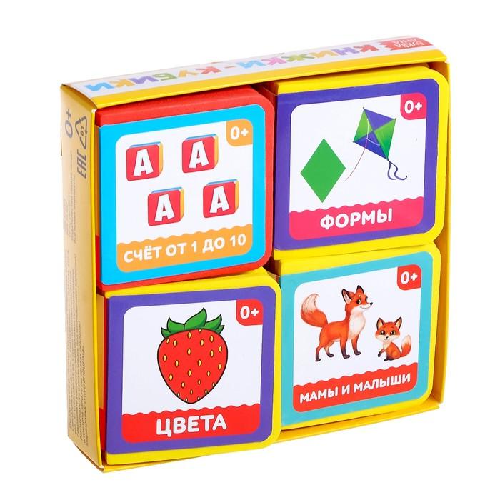 Книги-кубики EVA набор «Умный малыш»