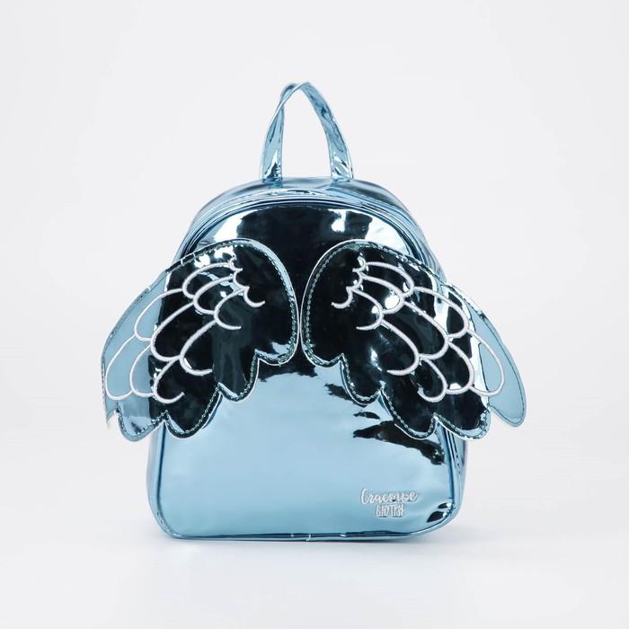 Рюкзак детский, отдел на молнии, с крыльями, цвет голубой