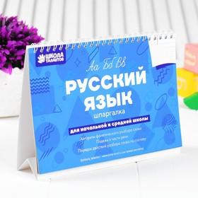 """Настольные шпаргалки """"Русский язык"""""""