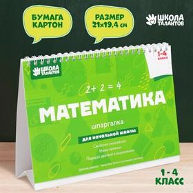 """Настольные шпаргалки """"Математика 1-4 класс"""""""