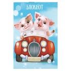 "Блокнот А6, 24 листа на скрепке Calligrata ""Свинки в машинке"", обложка картон хром-эрзац"