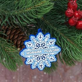 Ароматизированная подвеска «С новым годом», зимняя свежесть, 7 х 6,7 см
