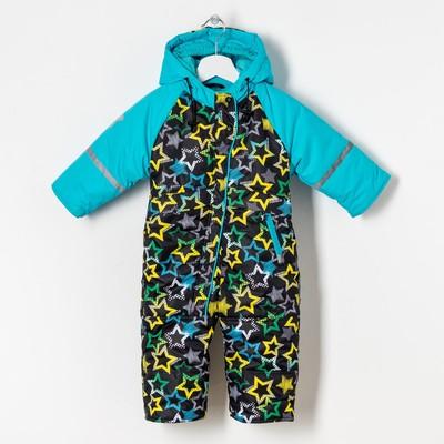 Комбинезон детский КМ13018-17, цвет бирюзрвый/звёзды, рост 86 см
