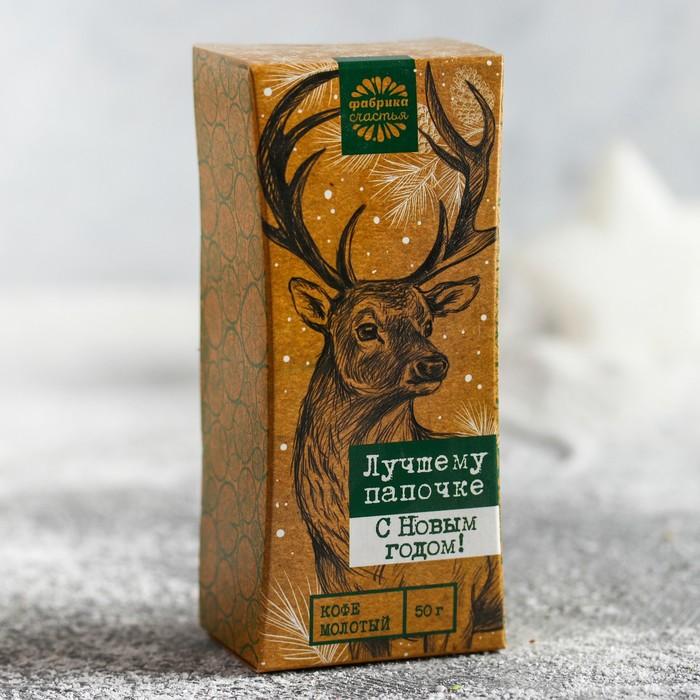 """Кофе молотый """"Лучшему папочке"""", 50 г"""