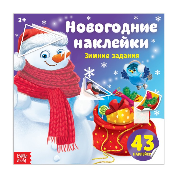 Новогодние наклейки «Зимние задания. Изучаем формы», 12 стр