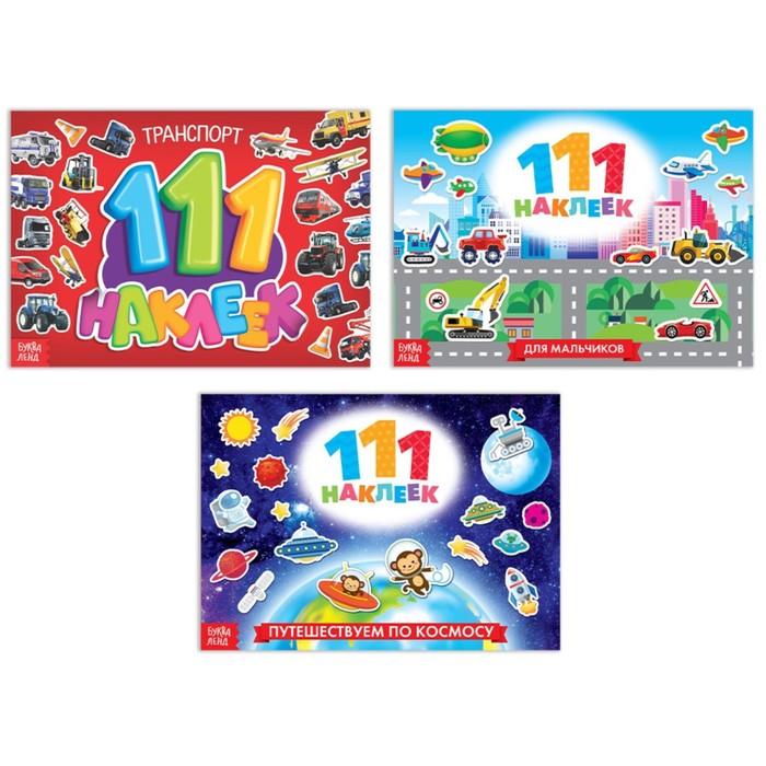 111 наклеек набор «Для мальчиков»
