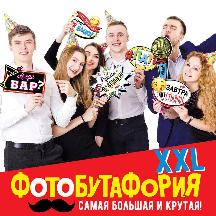 """Набор фотобутафории """"Время вечеринки"""""""