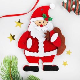 Набор для творчества - создай ёлочное украшение из фетра «Дед мороз с мешком подарков»