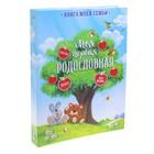 """Children's genealogy folder """"Apples"""""""