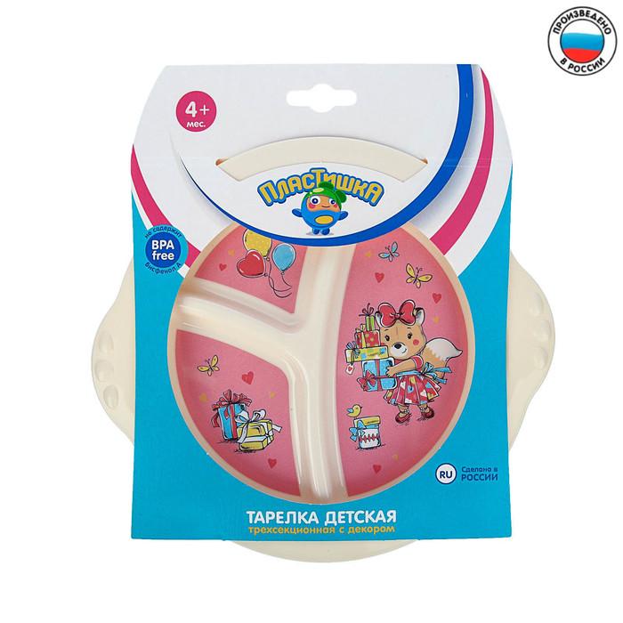 Тарелка детская трехсекционная с розовым декором, цвет бежевый