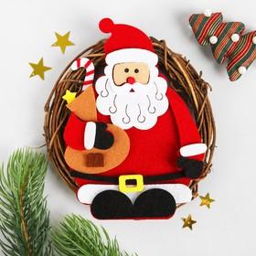 Набор для творчества - создай новогоднее украшение «Венок - Дед мороз с мешком подарков»