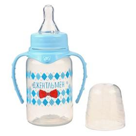 Бутылочка для кормления «Маленький джентльмен» детская классическая, с ручками, 150 мл, от 0 мес., цвет голубой