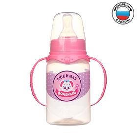 Бутылочка для кормления «Доченька» детская классическая, с ручками, 150 мл, от 0 мес., цвет розовый