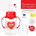 Бутылочка для кормления «Самая красивая» детская классическая, с ручками, 150 мл, от 0 мес., цвет красный