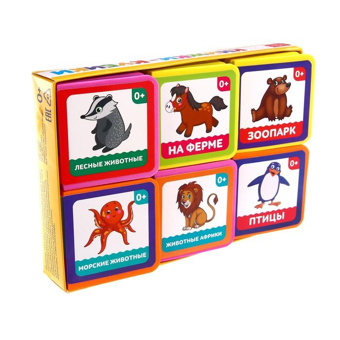 Набор мягких книжек- кубиков EVA «Мир животных», 6 шт. по 12 стр. - фото 971118