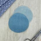 Заплатки для одежды, d = 10 см, термоклеевые, пара, цвет «голубой джинс»