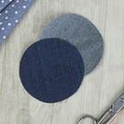 Заплатки для одежды, круглые, d=10см, термоклеевые, текстильные, пара, цвет джинс