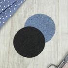 Заплатки для одежды, d = 10 см, термоклеевые, пара, цвет чёрный