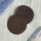 Заплатки для одежды, d = 10 см, термоклеевые, пара, цвет тёмно-коричневый