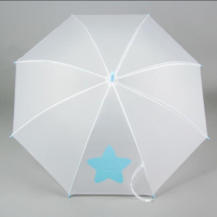 """Зонт детский """"Звезда"""", на белом фоне"""