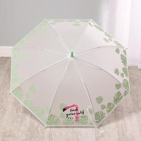 Зонт детский «Фламинго», розовый, d= 90 см