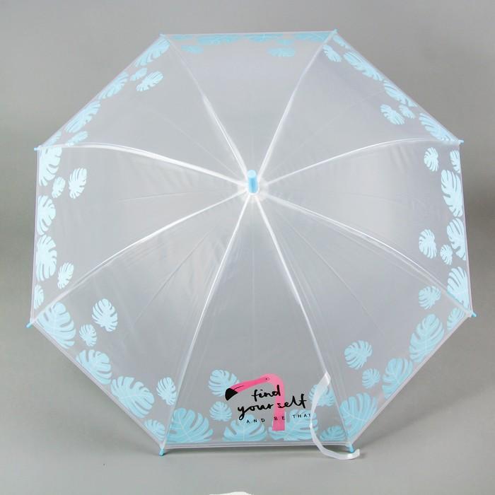 "Зонт детский ""Фламинго"", голубой"