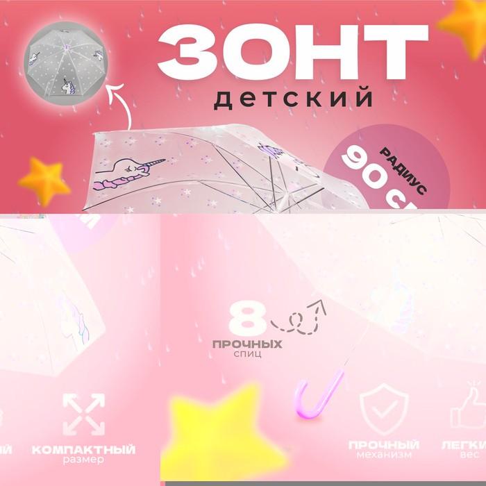 """Зонт детский """"Единорог"""", фиолетовый, d=90 см - фото 105456179"""