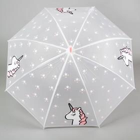 Зонт детский «Единорог», розовый