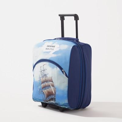 Чемодан малый «Корабль», отдел на молнии, наружный карман, цвет синий