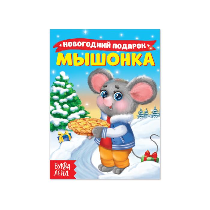 """Книжка картонная """"Мышонок и Новый Год"""" 11 х 15 10 страниц"""